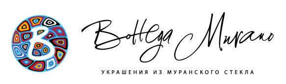 Bottega Murano — украшения из муранского стекла