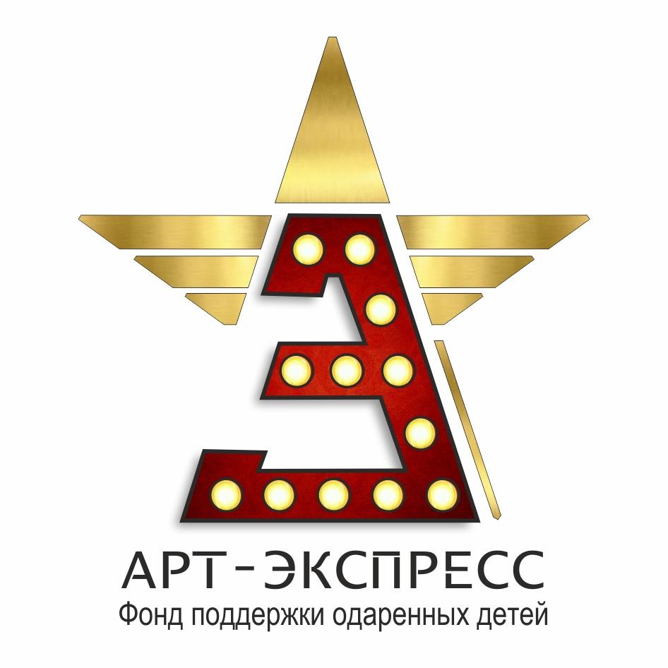 Фонд поддержки одаренных детей «АРТ-ЭКСПРЕСС»